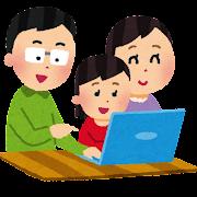 パソコンを使う家族のイラスト
