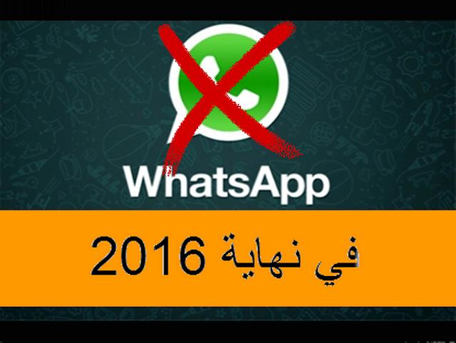 تعرف على الأجهزة التي لا تعمل عليها واتس اب في نهاية 2016