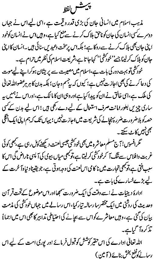 Khud Kushi Islaam Mein Haraam Hai PDF