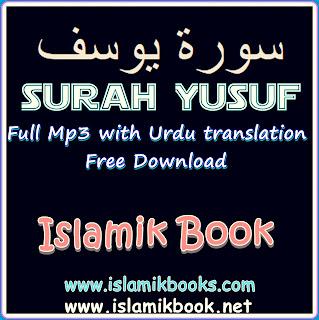 Surah Yusuf with Urdu Translation Full Mp3 Free Download