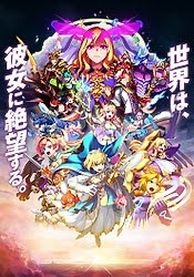 Monster Strike THE MOVIE Lucifer - Dawn of Despair