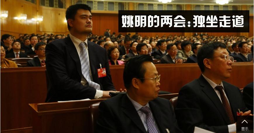 China in my eyes: Yao ...