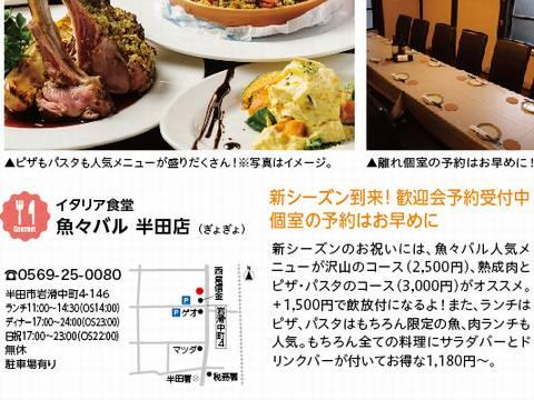 雑誌情報 魚々バル半田店