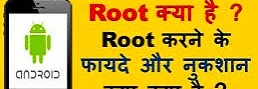 What Is Rooting Android Devices ? How to Root Any Android Device without PC ? Advantages And Disadvantages Of Rooting ?