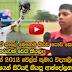 Here was the story of a controversial Mendis said the school became head coach of Wales Moratuwa Cricket 2012