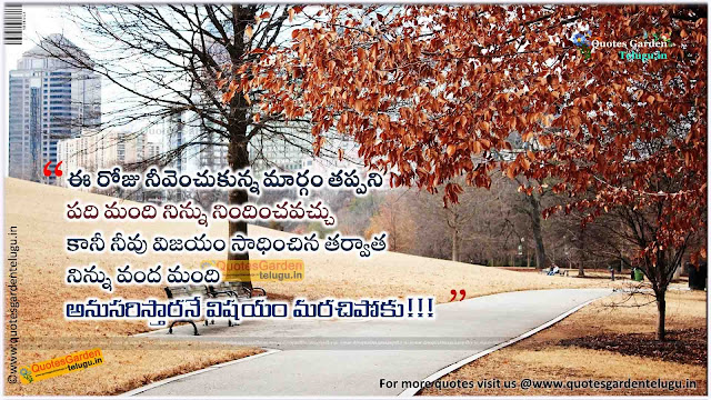 Latest Motivational Quotes in telugu 2017
