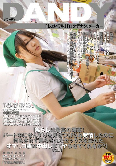 "DANDY-339 Aphrodisiac Best Teasing! ""VOL.1"