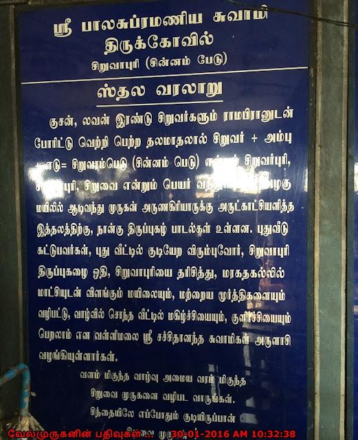 Siruvaapuri Temple Historyin Tamil