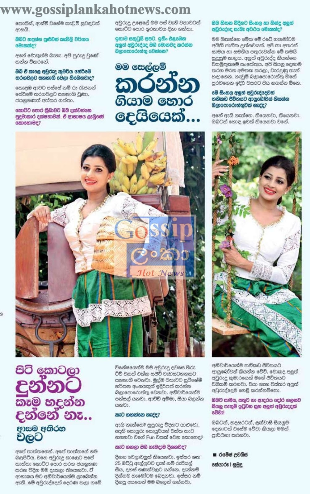 Celebrities Gossips New Chat with Nadeesha Hemamali - Hidden Story Behind Sri Lankan Actress Nadeesha