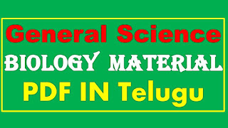 General Science Biology Material PDF in Telugu Download