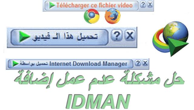 حل مشكلة عدم عمل إضافة IDMAN على متصفح جوجول كروم و موزيلا فايرفوكس
