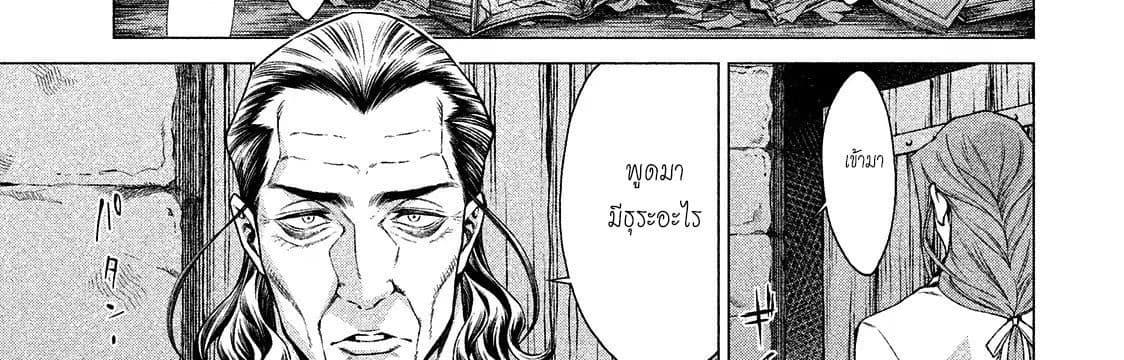 อ่านการ์ตูน Henkyou no Roukishi - Bard Loen ตอนที่ 10 หน้าที่ 77