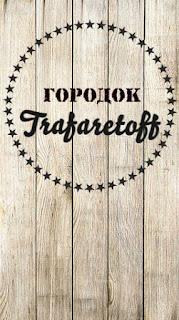 "ТМ Городок ""Trafaretoff"""