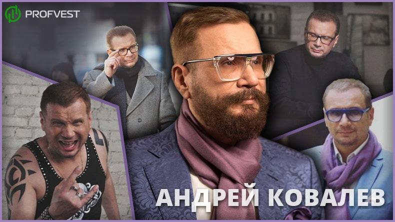 Андрей Ковалёв биография карьера и медийная деятельность