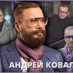 Андрей Ковалёв: биография, карьера и медийная деятельность
