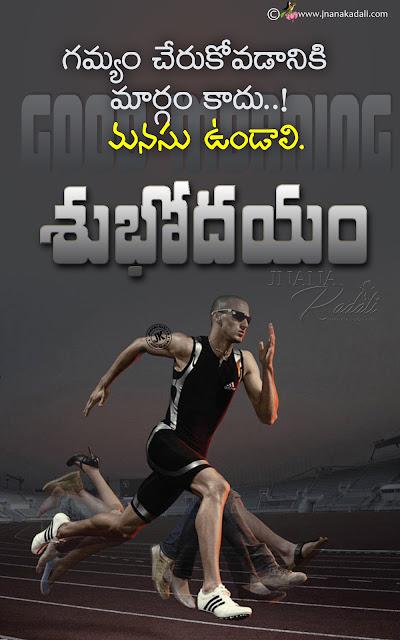 telugu subhodayam quotes, best words on good morning in telugu, online telugu subhodayam hd wallpapers