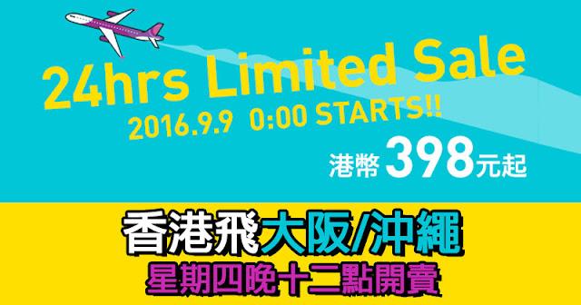 到香港站優惠!樂桃航空 香港飛 大阪、沖繩 單程$398起,明晚12點(即9月9日零晨) 開賣。