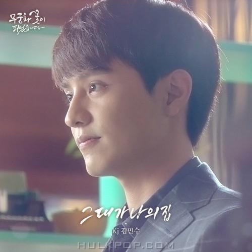 Kj Kim Min Soo – Lovers in Bloom OST Part.10
