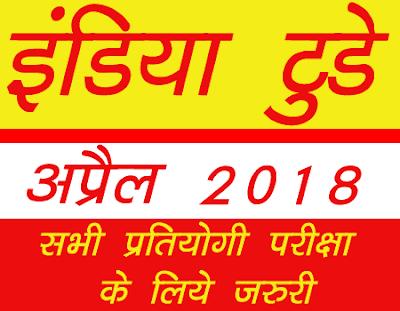 india-today-april-2018