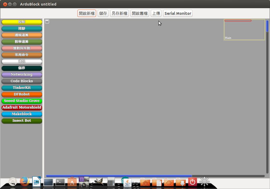 夢幻天地blog: 安裝ArduBlock 到Arduino IDE