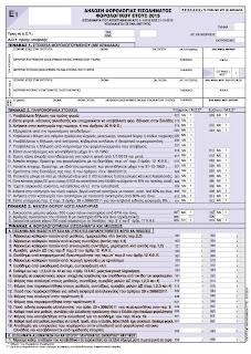 φορολογια εισοδηματος 2015  φορολογια 2016 ελευθεροι επαγγελματιες  κλίμακα φορολογίας εισοδήματος 2016  φορολογια ελευθερων επαγγελματιων 2016  κλιμακα φορολογιας 2016  φορολογικη κλιμακα 2016 μισθωτων  κλιμακα φορου 2016 ελευθερων επαγγελματιων  συντελεστες φορολογιας 2016