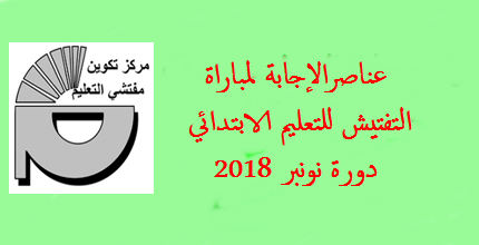 تصحيح امتحان التفتيش للتعليم الابتدائي لدورة نونبر 2018