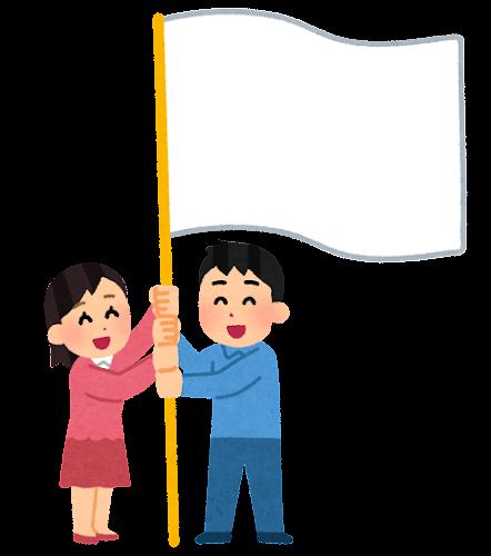 大きな旗を持つカップルのイラスト