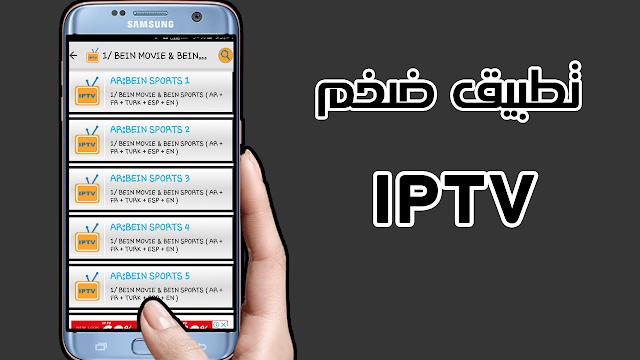 IPTV  تطبيق ضخم لمشاهدة القنوات الرياضية وقنوات نايلسات والقنوات الاجنبية