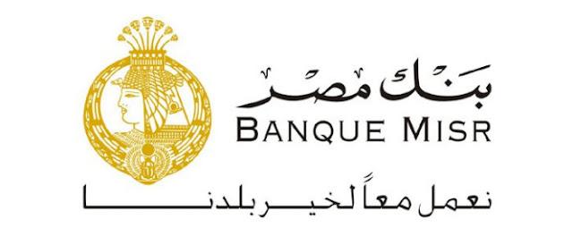 بنك-مصر-علاوة-بدل-غلاء-معيشة-كالتشر-عربية