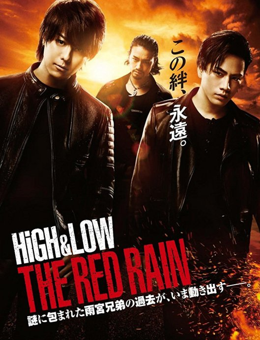 http://www.yogmovie.com/2018/01/high-low-red-rain-2016-japanese-movie.html