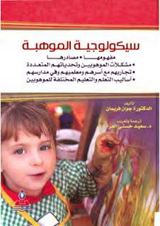 تحميل كتاب سيكولوجية الموهبة - جوان فريمان pdf