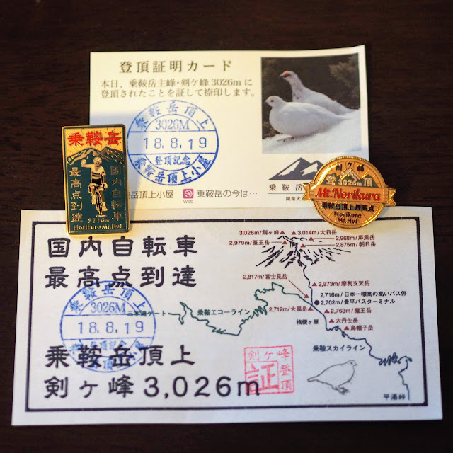 乗鞍岳 登頂証明カード
