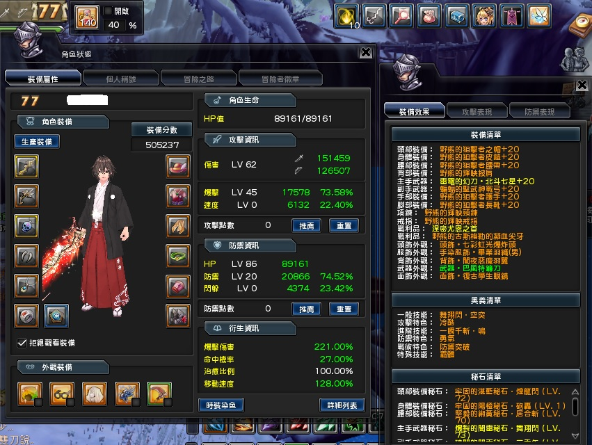 Aura Kingdom - Tachi builds from TW server, many images
