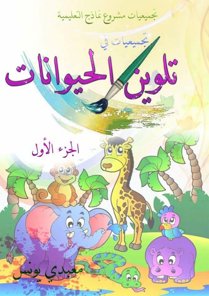 كتاب تلوين الحيوانات