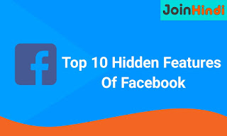 Facebook Ke Top 10 Hidden Features And Secret Codes