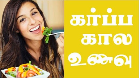 Healthy Pregnancy Diet in Tamil – Foods to eat during pregnancy