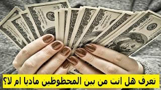 تعرف هل انت من بين المحظوظين ماديا ام لا؟
