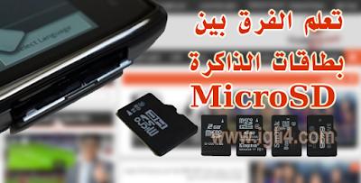 كيف تحدد الاختيار الأفضل لذاكرة الخارجية MicroSD لهاتفك الاندرويد