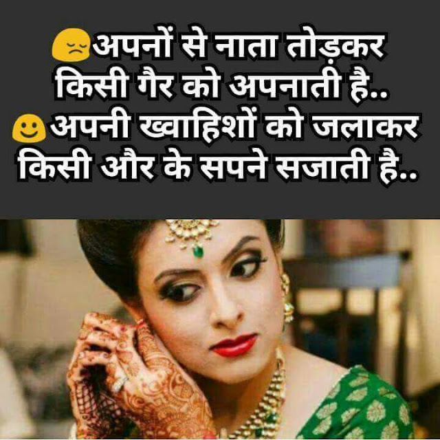 hindi shayari Picture SMS Love 2017