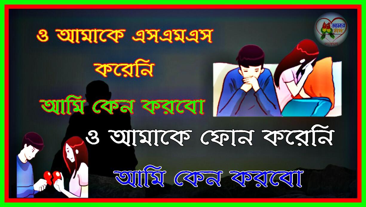 bangla sad sms video download