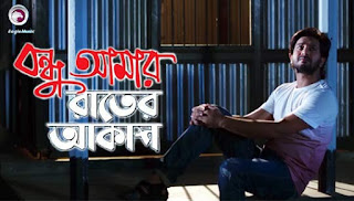 Bondhu Amar Rater Akash (বন্ধু আমার রাতেরো আকাশ) Full Song Lyrics - Ankur Mahamud , Sadman Pappu