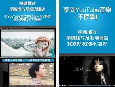 YouTube音樂影片播放器 APK / APP下載《限時免費》,YouTube音樂播放、MV影片線上播放,Android版