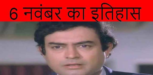 आज के ही दिन बॉलीवुड के जाने माने अभिनेता संजीव कुमार ने दुनिया से अलविदा कहा था,