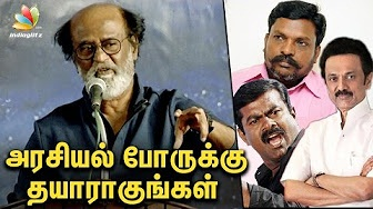 These politicians are good,but the system isn't: Rajinikanth Speech | Seeman, MK Stalin