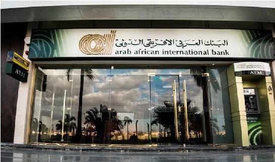 التدريب الصيفى بالبنك العربي الافريقي الدولي Arab African International Bank