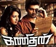 Watch Kanithan (2016) DVDScr Tamil Full Movie Watch Online Free Download
