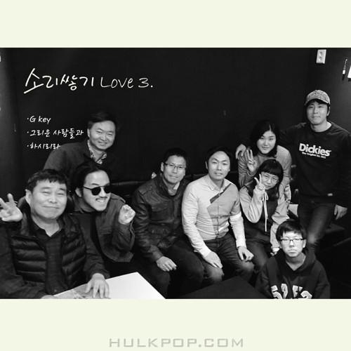 Various Artists – 소리쌓기 Love3