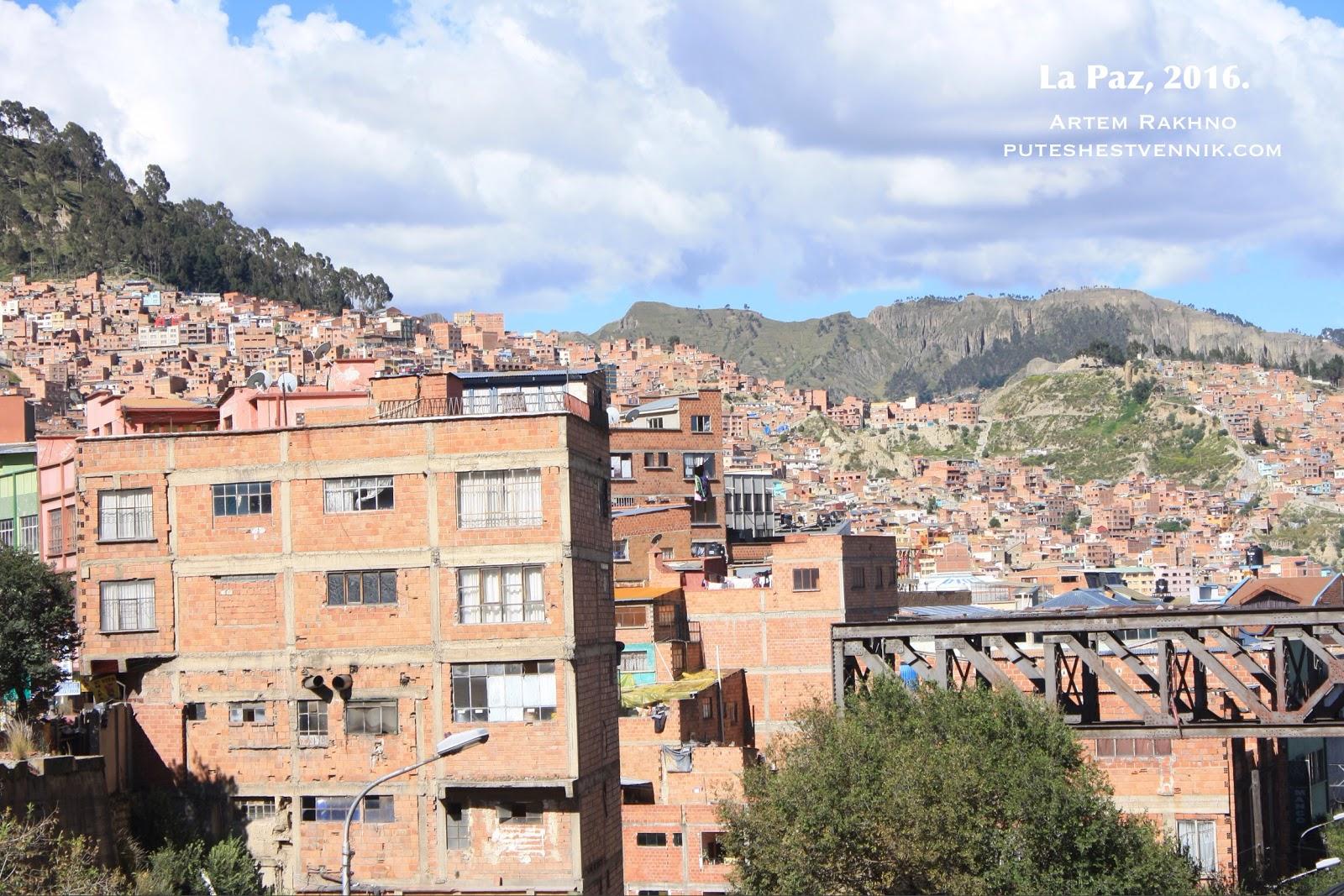 Дома в Ла-Пасе