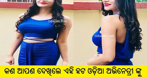 Have you seen this Odia Actress New Hot Look, Photos Posted on Facebook