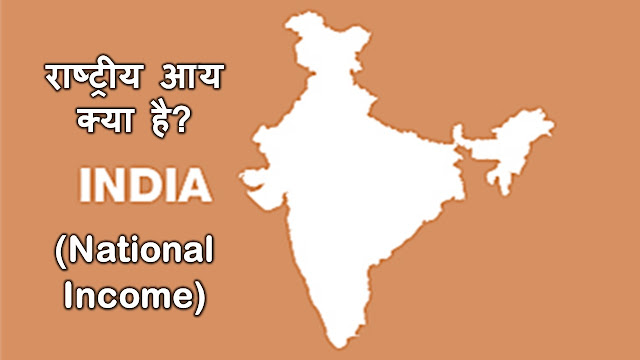 national income, what is national income in hindi, what is national income in economics, national income in hindi, measures of national income and output, concepts of national income, calculation of national income, concept of national income, introduction to national income, gross national income, national income accounting, national income economics, gdp, economics, gross national product, nnp, gnp, ndp, income, domestic income